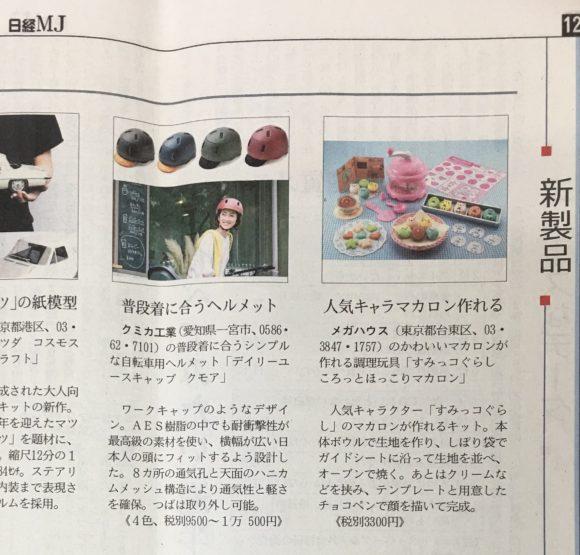 日経MJ新聞20171210
