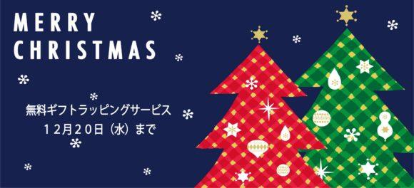 niccoクリスマスバナー - コピー