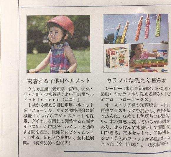 日経MJ新聞 2018年9月26日